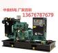 50kw柴油发电